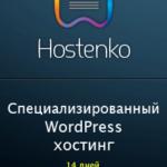 Лучший хостинг для WordPress — Hostenko