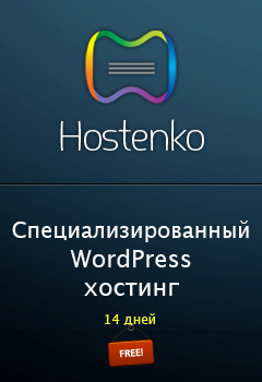 Лучший WordPress хостинг