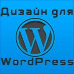 Как и где подобрать шаблон для блога на WordPress?