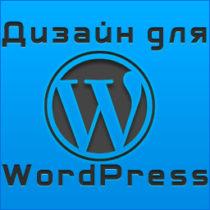 Как выбрать внешний вид для WordPress