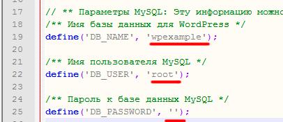 Вид файла после указания параметров