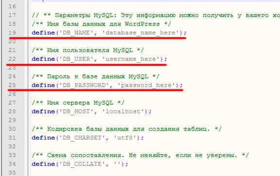 Прописываем параметры подключения к БД