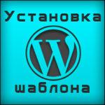 Как установить тему на WordPress. Два способа.