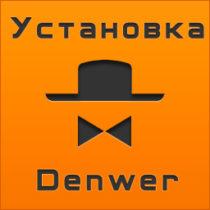 Инструкция по установке Denwer от WPGet.ru