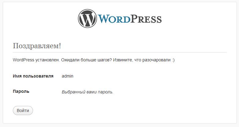 Установка WordPress на Denwer прошла успешна.