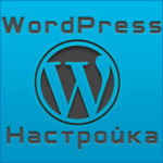 Легкая персонализация WordPress