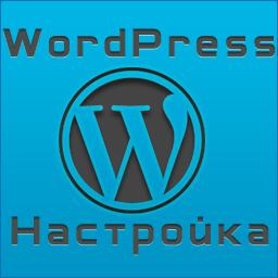 Урок по настройке WordPress под себя.