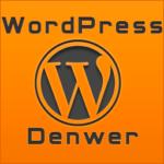 Установка WordPress на Denwer. Полное пошаговое руководство.