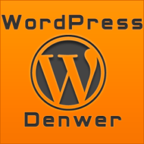 Полная инструкция по установке WordPress на Denwer.