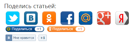 Share Buttons пример