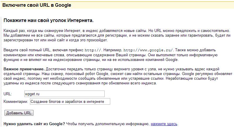 как добавить сайт в аддурилку google