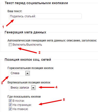 Настройка Share Buttons