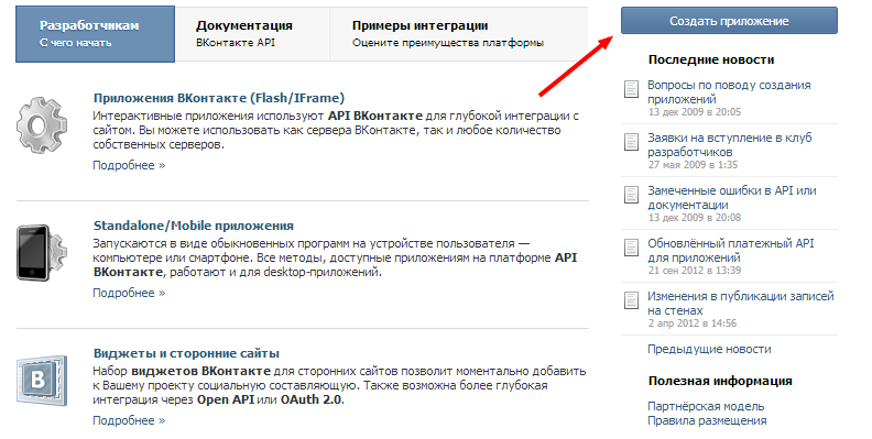 Как создать приложение вконтакте