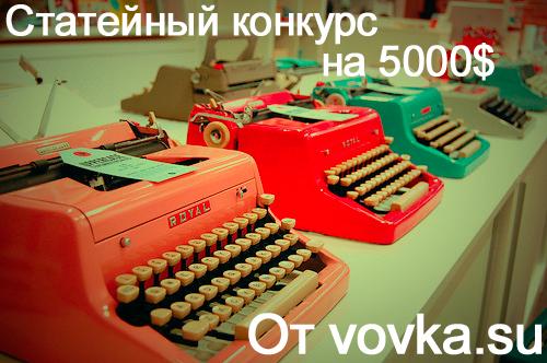 Статейный конкурс для блоггеров