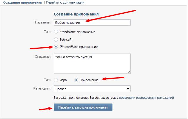 Создание приложения ВКонтакте шаг 3