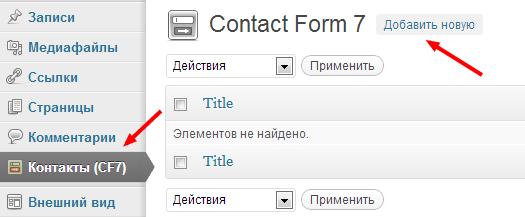 contact form 7 настройка