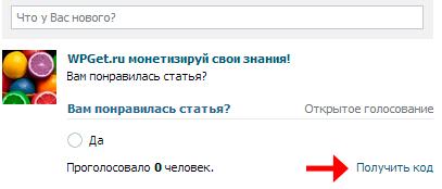 Как добавить опрос Вконтакте на WordPress