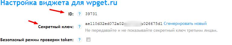 loginza как зарегистрировать