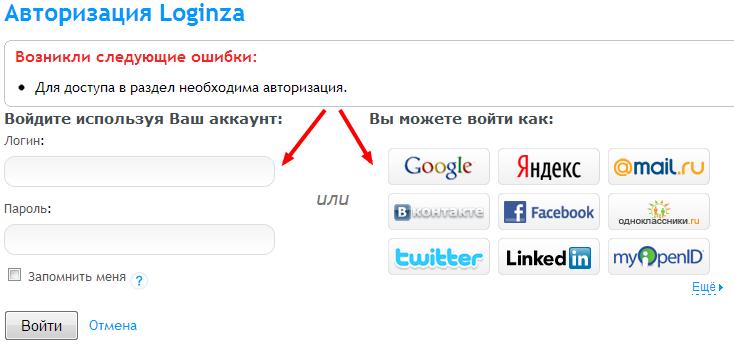 Loginza для WordPress