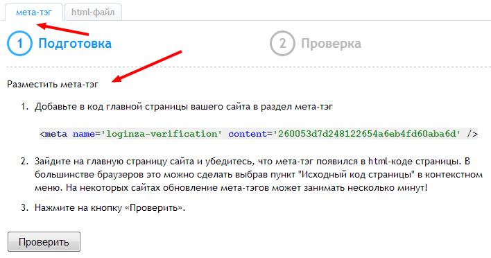 Loginza настройки под WordPress