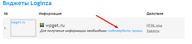 loginza установка