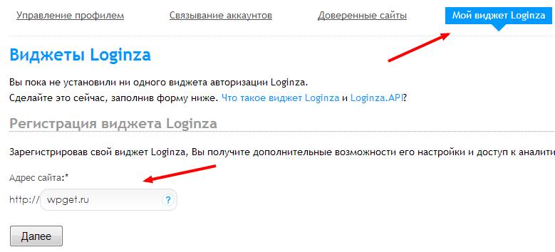 Как установить Loginza