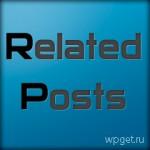 Выводим похожие записи в WordPress при помощи Related Posts