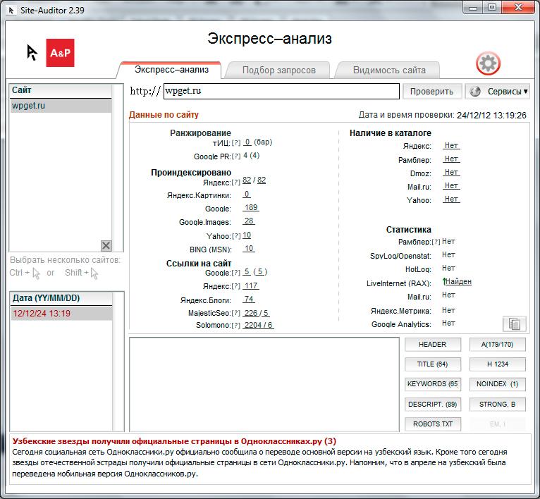 Site Auditor экспресс анализ