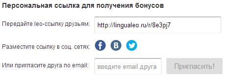 Как получить фрикадельки в LinguaLeo