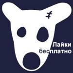 Как накрутить лайки Вконтакте абсолютно бесплатно
