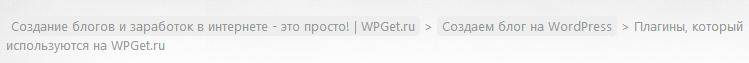 Плагин хлебных крошек WordPress
