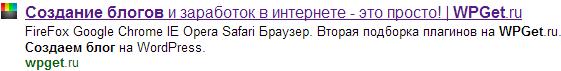Отображение Favicon в Яндексе