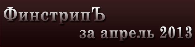 Короткий финстрип за апрель 2013