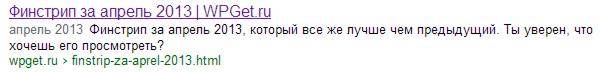 Формирование сниппета в Яндексе