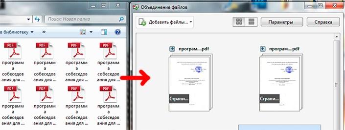 Как соединить два pdf документа в один