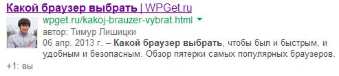 Как Google формирует сниппет