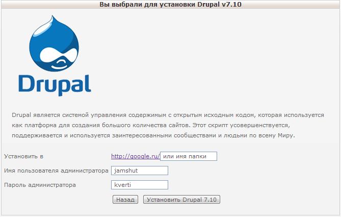 Установка Drupal