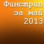 Финстрип за май 2013