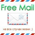 Бесплатная одноразовая почта без регистрации