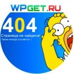 Создание 404.php с CSS оформлением