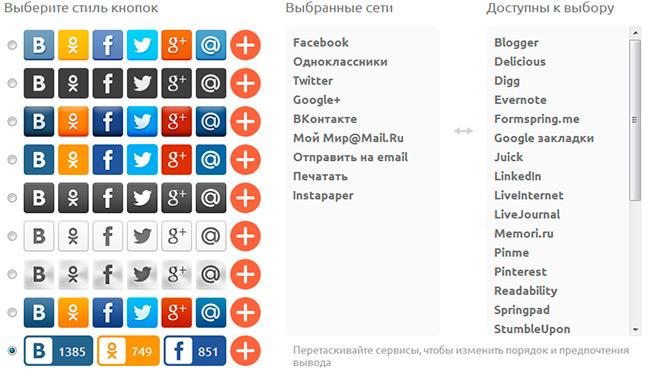 Все социальные кнопки для сайта