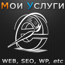 Заказать раскрутку сайта, продвижение блога, аудит