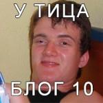 Блог получил ТИЦ 10