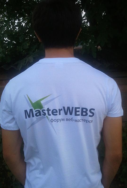 Призовая футболка от мастервебс
