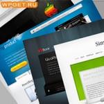 Топ-5 лучших бесплатных шаблонов для WordPress