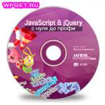 Курс «JavaScript и jQuery с нуля до профи» со скидкой 20%