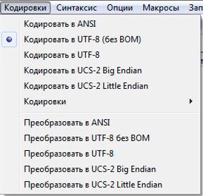 Как сменить кодировку текстового файла