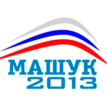 Машук 2013