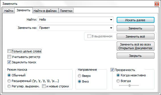 Как найти и заменить в NotePad++