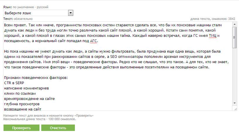 Бесплатный онлайн SEO анализ текста